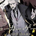 joker game anime